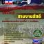 #อัพเดทแนวข้อสอบ กรมยุทธศึกษาทหารบก (ยศ.ทบ) สายงานสัสดี thumbnail 1