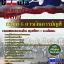 อัพเดทแนวข้อสอบ กลุ่มที่ 6 การเงินการบัญชี กรมยุทธศึกษาทหารบก(ยศ ทบ) thumbnail 1