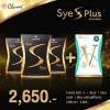 ซายเอสพลัส (Sye S Plus) 4 + วีคอล (Vcol) 1กล่อง