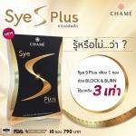 Sye S Plus ซายเอสพลัส