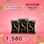 ซายเอส (Sye S) 3 กล่อง