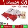 Denim Plus ลดน้ำหนัก 2 กล่อง