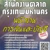 โหลดแนวข้อสอบ พนักงานการเงินและบัญชี สำนักงานตลาด กรุงเทพมหานคร