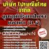 โหลดแนวข้อสอบ คุณวุฒิมัธยมศึกษาตอนต้น (ม.3) บริษัท ไปรษณีย์ไทย จำกัด