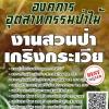 โหลดแนวข้อสอบ งานสวนป่าเกริงกระเวีย องค์การอุตสาหกรรมป่าไม้