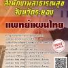โหลดแนวข้อสอบ แพทย์แผนไทย สำนักงานสาธารณสุขจังหวัดระยอง