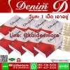 Denim Plus ลดน้ำหนัก 8 กล่อง