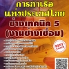 โหลดแนวข้อสอบ ช่างเทคนิค 5 (งานช่างเชื่อม) การท่าเรือแห่งประเทศไทย