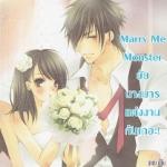 หนังสือนิยาย ยัยนางมารแต่งงานกันเถอะ