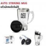 แก้วมัคชงอัตโนมัติ ( Auto Stirring Mug )