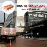 ส่ง อิฐ มอก. 77-2545 ID109 ขนาด 4X6.5X14 ซม. หน้างาน อ.บางปะกง จ.ฉะเชิงเทรา | จำหน่าย อิฐมอญ อิฐโบราณ อิฐโชว์ กระเบื้องดินเผา อิฐทนไฟ