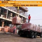 ส่ง อิฐ มอก. 153-2540 ID111 ขนาด 6.5X11X25 ซม. หน้างาน สำนักงานการตรวจเงินแผ่นดิน จ.บุรีรัมย์   จำหน่าย อิฐมอญ อิฐโบราณ อิฐโชว์ กระเบื้องดินเผา อิฐทนไฟ