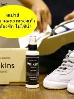 Wilkins Cleanser 💥(สเปรย์ทำความสะอาดรองเท้า โดยไม่ใช้น้ำ ไม่ต้องตากแดด)