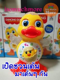 ขายดีมาก..เป็ดชวนเต้น (dancing duck) เป็ดเต้นรำ เด็กชอบมากๆๆๆ มีเสียงเพลง มีไฟ ขยับตัวได้