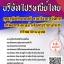 โหลดแนวข้อสอบ คุณวุฒิปริญญาตรี สาขาวิชาการจัดการ ทรัพยากรมนุษย์ หรือสาขาวิชาบริหาร ทรัพยากรมนุษย์ บริษัทไปรษณีย์ไทย