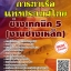โหลดแนวข้อสอบ ช่างเทคนิค 5 (งานช่างเหล็ก) การท่าเรือแห่งประเทศไทย