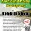 โหลดแนวข้อสอบ แพทย์แผนไทย สำนักงานสาธารณสุขจังหวัดสุรินทร์