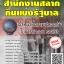 โหลดแนวข้อสอบ เจ้าหน้าที่ความปลอดภัยในการทำงาน ระดับ3 สำนักงานสลากกินแบ่งรัฐบาล