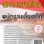 โหลดแนวข้อสอบ พนักงานเลี้ยงเด็ก สภากาชาดไทย