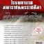 โหลดแนวข้อสอบ ผู้ช่วยแพทย์แผนไทย โรงพยาบาลมหาราชนครราชสีมา