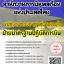 โหลดแนวข้อสอบ พนักงานกองอากาศยานขนส่ง ฝ่ายมาตรฐานปฏิบัติการบิน สำนักงานการบินพลเรือนแห่งประเทศไทย