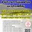 โหลดแนวข้อสอบ พนักงานกองตรวจสอบผู้ดำเนินการเดินอากาศ ฝ่ายสมควรเดินอากาศและวิศวกรรมการบิน สำนักงานการบินพลเรือนแห่งประเทศไทย