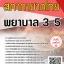 โหลดแนวข้อสอบ พยาบาล 3-5 สภากาชาดไทย