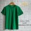 เสื้อยืด คอกลม แขนสั้น สีเขียวไมโล