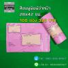 ซองไปรษณีย์พลาสติกสีชมพู พิมพ์จ่าหน้า จำนวน 100 ซอง