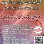 แนวข้อสอบ นักประชาสัมพันธ์ มหาวิทยาลัยเทคโนโลยีพระจอมเกล้าธนบุรี พร้อมเฉลย