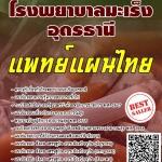 แนวข้อสอบล่าสุด แพทย์แผนไทย โรงพยาบาลมะเร็งอุดรธานี พร้อมเฉลย