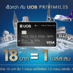 สมัครบัตรเครดิต UOB ได้บัตรมาแบบเร็วมากๆ