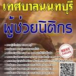 แนวข้อสอบ ผู้ช่วยนิติกร เทศบาลนนทบุรี พร้อมเฉลย
