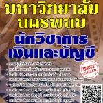 แนวข้อสอบ นักวิชาการเงินและบัญชี มหาวิทยาลัยนครพนม พร้อมเฉลย