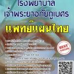 แนวข้อสอบล่าสุด แพทย์แผนไทย โรงพยาบาลเจ้าพระยาอภัยภูเบศร พร้อมเฉลย