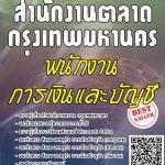 แนวข้อสอบล่าสุด พนักงานการเงินและบัญชี สำนักงานตลาดกรุงเทพมหานคร พร้อมเฉลย