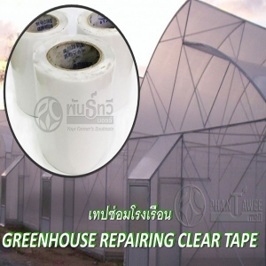 High Quality Clear Plastic Adhesive Tape,Clear Plastic Greenhouse Repairing Tape
