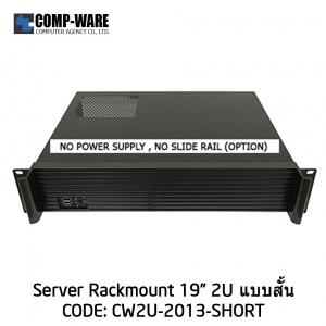 "Server Rackmount 19"" 2U CW2U-2013 (Short) ATX Power Supply"