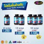 Liver Tonic Auswellife ล้างตับ ขนาด 60 แคปซูล