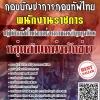แนวข้อสอบ พนักงานราชการปฏิบัติหน้าที่ในตำแหน่งนายทหารสัญญาบัตรกลุ่มตำแหน่งนักข่าว กองบัญชาการกองทัพไทย พร้อมเฉลย