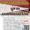 แนวข้อสอบ ผู้ช่วยแพทย์แผนไทย เทศบาลเมืองท่าโขลง พร้อมเฉลย