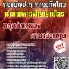 แนวข้อสอบ นายทหารสัญญาบัตรกลุ่มตำแหน่งภาษาอังกฤษ กองบัญชาการกองทัพไทย พร้อมเฉลย