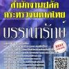 สรุปแนวข้อสอบ บรรณารักษ์ สำนักงานปลัดกระทรวงมหาดไทย พร้อมเฉลย