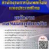 แนวข้อสอบ พนักงานกองแผนภูมิการบิน สำนักงานการบินพลเรือนแห่งประเทศไทย พร้อมเฉลย