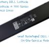 แบตเตอรี่ โน๊ตบุ๊ค Dell Latitude E7440 34GKR แบตแท้ ประกันศูนย์ Dell Thailand 1 Year