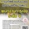 แนวข้อสอบ พนักงานการเงินระดับ4 การรถไฟฟ้าขนส่งมวลชนแห่งประเทศไทย(รฟม.) พร้อมเฉลย