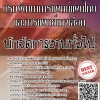 แนวข้อสอบ นักจัดการงานทั่วไป กรมพัฒนาการแพทย์แผนไทยและการแพทย์ทางเลือก พร้อมเฉลย