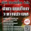 แนวข้อสอบ ฝ่ายระบบบริการระหว่างประเทศ บริษัทไปรษณีย์ไทยจำกัด พร้อมเฉลย
