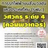 แนวข้อสอบ วิศวกรระดับ4(คอมพิวเตอร์) การรถไฟฟ้าขนส่งมวลชนแห่งประเทศไทย(รฟม.) พร้อมเฉลย