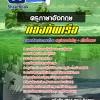 #((E-book)) แนวข้อสอบครูภาษาอังกฤษ สัญญาบัตรกองทัพเรือ